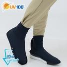 UV100 抗UV-涼感超彈防曬腳套-女
