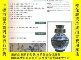 二手書博民逛書店罕見文物鑑定與鑑賞(2011年02月號、總第12期;郵局刊號發行