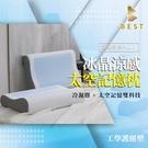 【BEST寢飾】冰晶涼感枕 工學護頸型 記憶枕 冷凝膠 排濕透氣布 防蹣抗菌 枕頭