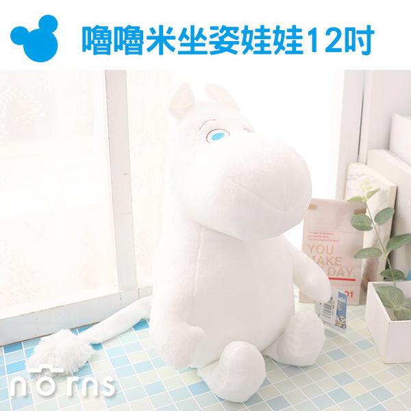 NORNS【 嚕嚕米坐姿娃娃12吋】正版授權Moomin 姆明 慕敏 絨毛玩偶 禮物 芬蘭精靈 童話