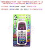 【尋寶趣】TATUNG TOSHIBA 大同 東芝 冷暖氣 通用遙控器 全系列分離式/窗型/變頻 TA-ARC-13