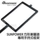 SUNPOWER SPUC-ND002 方形漸層鏡手持框 手持 鋁鎂合金 台灣製造 【湧蓮公司貨 3期0利率】