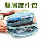 【03896】熱帶島嶼 雙層旅行證件包 防水 護照夾 證件袋 錢包卡包
