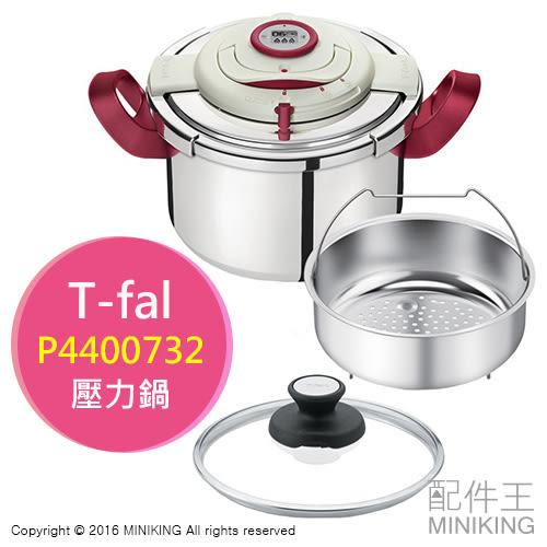 【配件王】日本代購 T-fal 壓力鍋 P4400732 21cm 單手掀蓋 火力計時 高低壓切換 6L 附蒸籠
