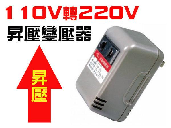 台灣製造 110V 轉 變 220V 電源升壓器 昇壓器 變壓器 110轉220 50W 電源轉換器 跳舞機 跳舞毯