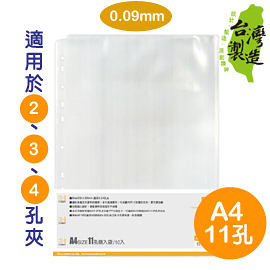 珠友 LC-10011 WANT A4/13K 11孔側入袋10入(適用2.3.4孔夾)