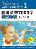 關鍵英單7000字 Book 1:1~2200【二版】 (1MP3)