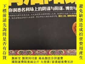 二手書博民逛書店罕見背後陽謀Y280862 林夕 中國友誼出版公司 出版2013