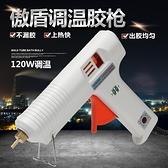 熱熔膠槍 熱熔膠槍大功率11MM可調溫恒溫家用多功能電融配膠棒【快速出貨】