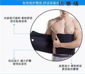運動護腰帶男健身加寬護腰腰帶束腰收腹帶