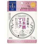 光映透 美肌職人 日本酒保濕面膜 7枚