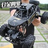 玩具車 超大合金遙控汽車越野車充電動四驅高速大腳攀爬賽車兒童男孩玩具 有緣生活館