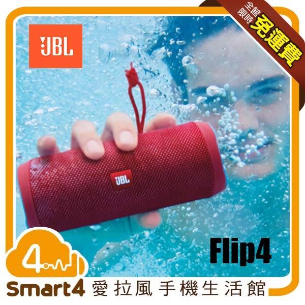 【愛拉風】JBL Flip4 全新完全防水 藍牙喇叭 無線串連喇叭 小巧好攜帶 迷人重低音