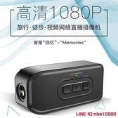 攝徒R1高清戶外4G網絡直播運動相機網紅攝像機室內無線監控攝像頭JD CY潮流站