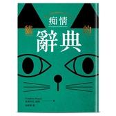 貓的痴情辭典(雙書封-綠色)