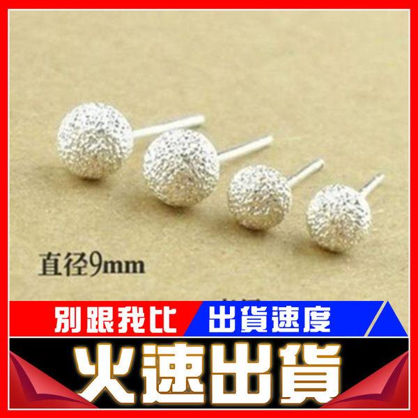 [24H 現貨快出] 日韓 人氣 飾品 簡約 磨砂球 耳釘 可愛 簡約 耳墜 百搭 耳針 個性 耳飾