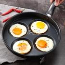煎雞蛋鍋 煎雞蛋鍋不粘平底鍋家用迷你荷包蛋漢堡蛋餃鍋模具四孔小煎蛋神器