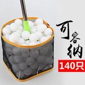乒乓球撿球器 撿球器 乒乓球拾球器 揀球器 撿球筐 拾球器 「雙12購物節」ATF