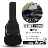 吉他包 吉他包41寸民謠古典40寸吉他袋3839寸木吉他配件加厚雙肩背包T 5色 雙12提前購