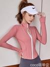 瑜伽服 健身衣女跑步秋冬季運動外套休閒夾克拉鏈開衫立領上衣瑜伽服長袖 coco