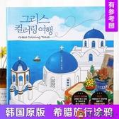 韓國希臘旅行涂色填色書成人減壓解壓繪畫線稿【淘夢屋】