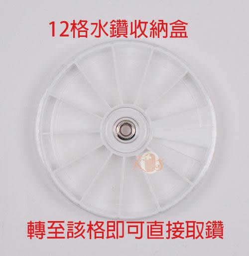美甲12格水鑽收納盒 8.2公分寬(大)
