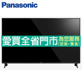 Panasonic國際65吋4K6原色液晶電視TH-65FX600W含配送到府+標準安裝【愛買】