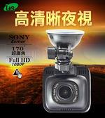 【贈16G卡】錄透攝 S99 PLUS GSONY 感光元件 Full HD 行車記錄器