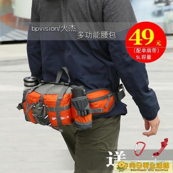水壺包 火杰戶外腰包多功能旅行裝備男女款登山運動旅游水壺騎行背包防水 向日葵