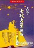 古今七政占星速成(增訂版)