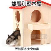 [寵樂子]《story》寵物鼠原木雙層別墅/鼠窩/鼠用睡窩/倉鼠玩具