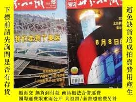 二手書博民逛書店罕見世界知識2008 15 16兩冊合售(有申辦舉辦奧運會圖文報