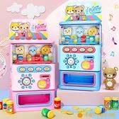 兒童飲料自動售賣販賣售貨機玩具男孩女孩投幣音樂收銀糖果過家家【小橘子】