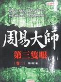 【書寶二手書T2/一般小說_HOH】周易大師(卷二)-第三隻眼_程小程