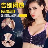 哺乳文胸罩女棉上開口式背心前扣75C80C85C90C喂奶孕婦內衣 QG30878『優童屋』