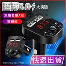 現貨 車用MP3播放器 汽車用品車載MP3播放器多功能藍牙5.0免提接收器