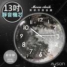 【日本AWSON歐森】銀河系13吋掛鐘/時鐘(AW-1301)質感/百搭