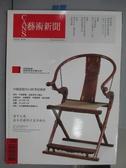 【書寶二手書T6/雜誌期刊_PMX】CANS藝術新聞_201期_中國嘉德2014秋季拍賣會