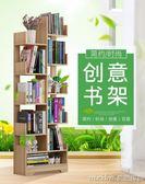 書架落地簡約現代簡易客廳樹形置物架兒童學生實木組合創意小書櫃igo 美芭