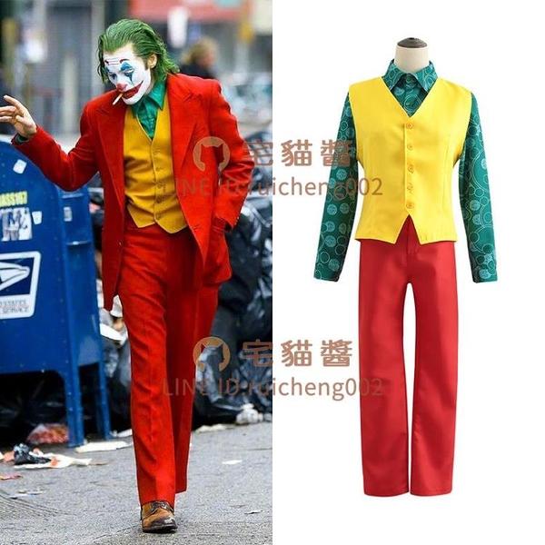 萬聖節cosplay表演服裝套裝 JOKER電影小丑服飾【宅貓醬】