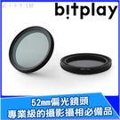 加購商品享 95折 - Bitplay M52 偏光鏡頭 52MM 需搭配HD廣角 HD望遠鏡頭