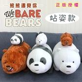 (18吋站姿款)熊熊遇見你 正版授權 阿極 胖達 大大 娃娃 靠枕 靠墊 吊飾 【葉子小舖】