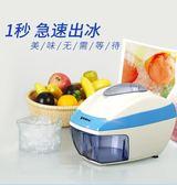 碎冰機 威的刨冰機DIY冰粥創意家用電動沙冰機奶茶店小型商用碎冰機 DF 二度