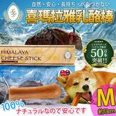 【 ZOO寵物樂園 】日本Loasis》喜瑪拉雅嚼嚼乳酪系列-寵物乳酪棒-M號