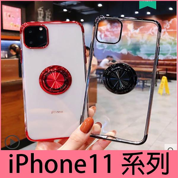 【萌萌噠】iPhone 11 Pro Max 三節電鍍邊框 指環支架款 車載磁吸 iPhone11 全包防摔透明軟殼手機殼