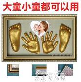 嬰兒手模腳模寶寶手足印泥立體克隆粉兒童手腳手印泥紀念品套裝igo  麥琪精品屋