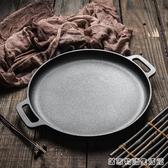 加厚煎餅鍋雙耳鑄鐵平底鍋無涂層鏊子手抓餅生鐵家用烙餅鍋不黏鍋 雙十一全館免運