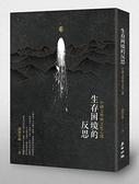 生存困境的反思:中國文學與文化心理【城邦讀書花園】