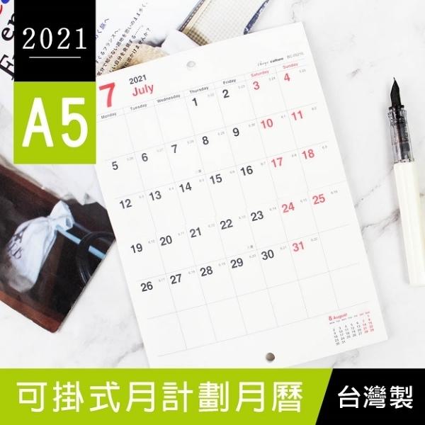 珠友BC-05210 2021年A5/25K可掛式月計劃月曆/掛曆/行事曆-直式