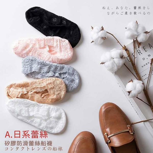 (領券再折$168) imaco 夏日沁涼蕾絲防滑隱形襪
